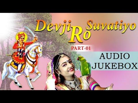 Devnarayan Bhajan 2017 -  Devji Ro Suvatiyo | AUDIO SONG | Rajasthani DJ MIX GAANE | RDC Rajasthani