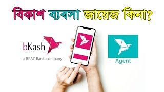 বিকাশ ব্যবসা জায়েজ? | bKash Somporke Islam Ki Bole | Question and Answer in bengali Waz 2018