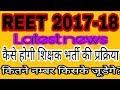reet exam latest news ll Reet 2017-18 latest news