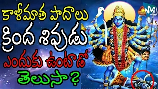 Why Lord Shiva under the feet of Devi Kali? | Goddess Kali Maatha | News Mantra