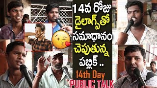 Maharshi Movie 14th Day Public Talk | MAHESH BABU | Pooja Hegde | Allari Naresh | i5 Network