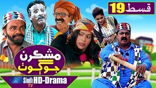Mashkiran Jo Goth EP 19   Sindh TV Soap Serial   HD 1080p    SindhTVHD Drama