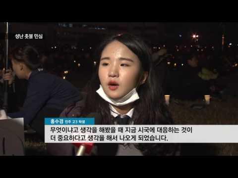 [KNN 뉴스] 부산·경남에서도 대규모 촛불 집회
