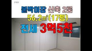 하남감일 대형 붙박이장 신축투룸 전세 3억5천