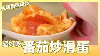 兩週實測出最好吃的番茄炒滑蛋來了,快來學   肚皮廚房