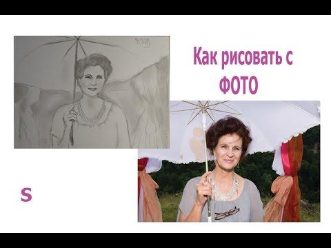 Как нарисовать маму по фотографии скетч карандашом Рисунок мама с фотографии скетч рисунок карандаш