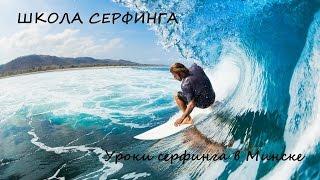 серфинг видео уроки