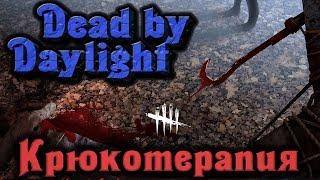 Dead by Daylight - ЛЕЧЕБНАЯ КРЮКОТЕРАПИЯ