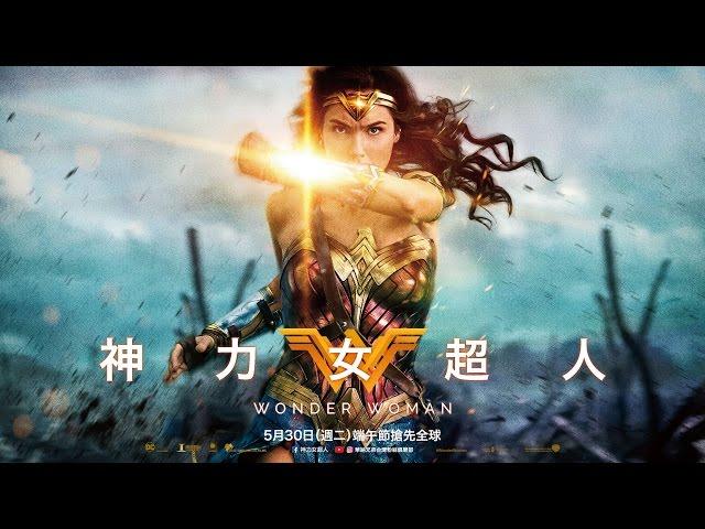 【神力女超人】戰士預告,5月30日(週二) 端午搶先全球上映