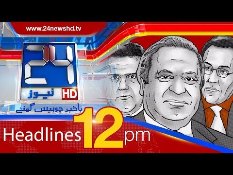 News Headlines | 12:00 PM | 31 October 2017 | 24 News HD