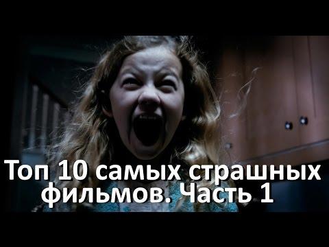 Рубрика Top+ #1. Самые страшные фильмы. Часть 1