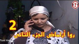 Rwa Azlmad Vol 2