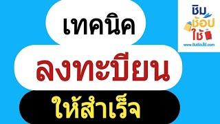 เทคนิคลงทะเบียน ชิมช้อปใช้ ให้สำเร็จ |Natcha Channel