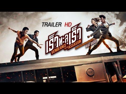 ตัวอย่าง เร็วทะลุเร็ว (VENGEANCE OF AN ASSASSIN - Official Trailer HD)
