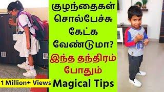 Magical Parenting Tips -Tried and Tested -பெற்றோர்கள் தெரிந்துகொள்ள வேண்டிய தந்திரங்கள்
