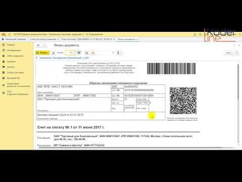 Ролик «Cчет с QR-кодом в 1С»