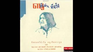 ดนู-ทีเล่นทีจริง-06-เพลงไตเติ้ล