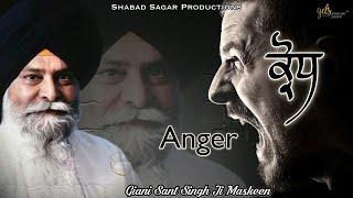 Krodh ~ Anger | Giani Sant Singh Ji Maskeen Katha | Full HD | Gyan Da Sagar