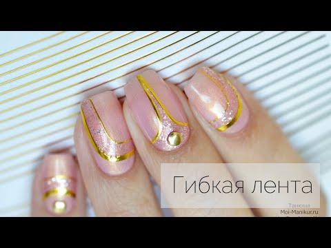 Лента для ногтей и примеры дизайна