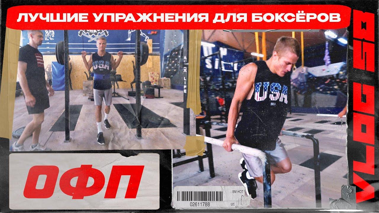 Лучшие упражнения для боксеров. ОФП. Сергей Воробьев. Профессиональный бокс.