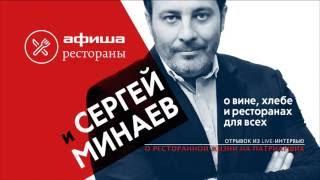 Сергей Минаев о скандале на Патриарших