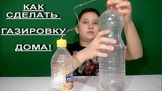 КАК СДЕЛАТЬ ГАЗИРОВКУ ДОМА! ПРОВЕРКА.HOW TO MAKE SODA AT HOME!