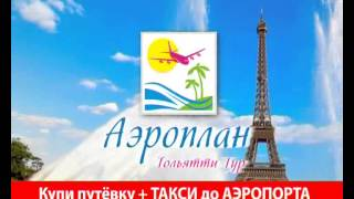 Aeroplan tlt tour 2 10s low(, 2012-10-25T16:06:25.000Z)