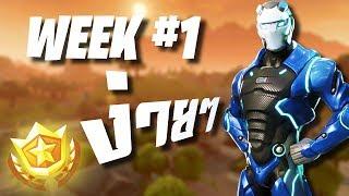 ผ่านทุกภารกิจใน Week #1 ง่ายๆ  - FORTNITE