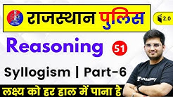 5:30 PM - Rajasthan Police 2019 | Reasoning  by Deepak Sir | Syllogism (Part-6)