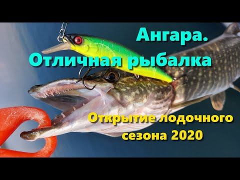 Ангара. Отличная рыбалка. Открытие лодочного сезона 2020