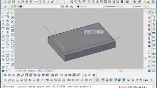 Моделирование в AutoCAD 3D. Урок №7. Моделирование детали №1 - автокад 2008. (Владислав Греков)