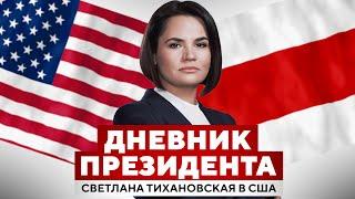 Тихановская встретилась с Байденом  | Встреча с главами миссий ЕС в ООН | Дневник Президента