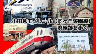 小田急モノレール廃線跡