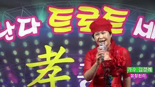 가수 김경례 /유정천리 원곡박재홍/신난다 트로트 세상 孝공연 뮤즈오름 예술단