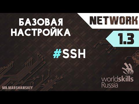 1.3. Настройка SSH версии 2 / Остров Network / WorldSkills