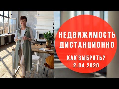 Как выбрать квартиру в Питере дистанционно? Как купить новостройкуСПб /Недвижимость Санкт-Петербурга