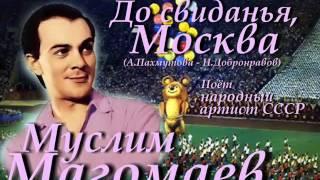 До свиданья Москва Муслим Магомаев