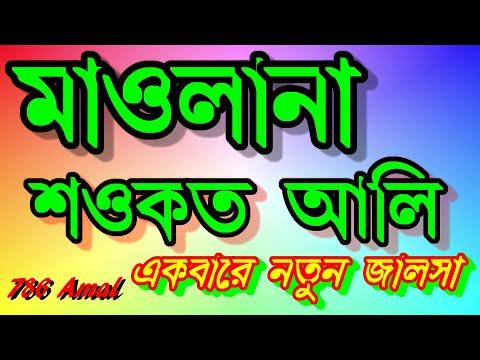 Maulana Sawkat Ali Saheb Waz 2019 Ll শওকত আলি নতুন জলসা Ll Maulana Sawkat Ali