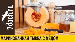 Заготовка ТЫКВЫ на зиму: маринованная тыква с медом - 7 дач