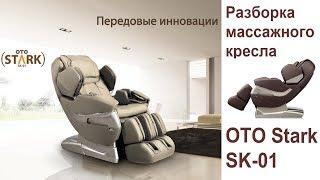 видео: Как разобрать массажное кресло OTO Stark SK 01