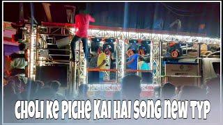 Shree kirshna band Amalner choli ke piche ky hai song 🎤🎷🎺🎸🪕🎻🥁🎹🎶