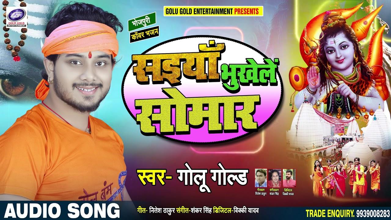 सइयाँ भुखले सोमार Saiyan Bhukhele Somar | Golu Gold का भोजपुरी कांवर गीत | Bhojpuri Bolbam Song 2020