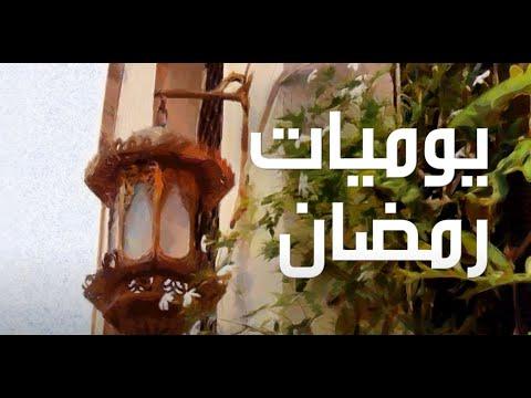 يوميات رمضان من بيروت مع الموسيقار احسان المنذر