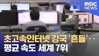 초고속인터넷 강국 '흔들'‥평균 속도 세계 7위 (2021.09.23/12MBC뉴스)