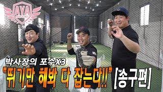 """[아저씨 야구해요?] 박사장의 포수X3 """"뛰기…"""