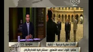 مستشار كلية القادة يكشف الصفقات العسكرية التي ستوقع بين مصر وفرنسا (فيديو)