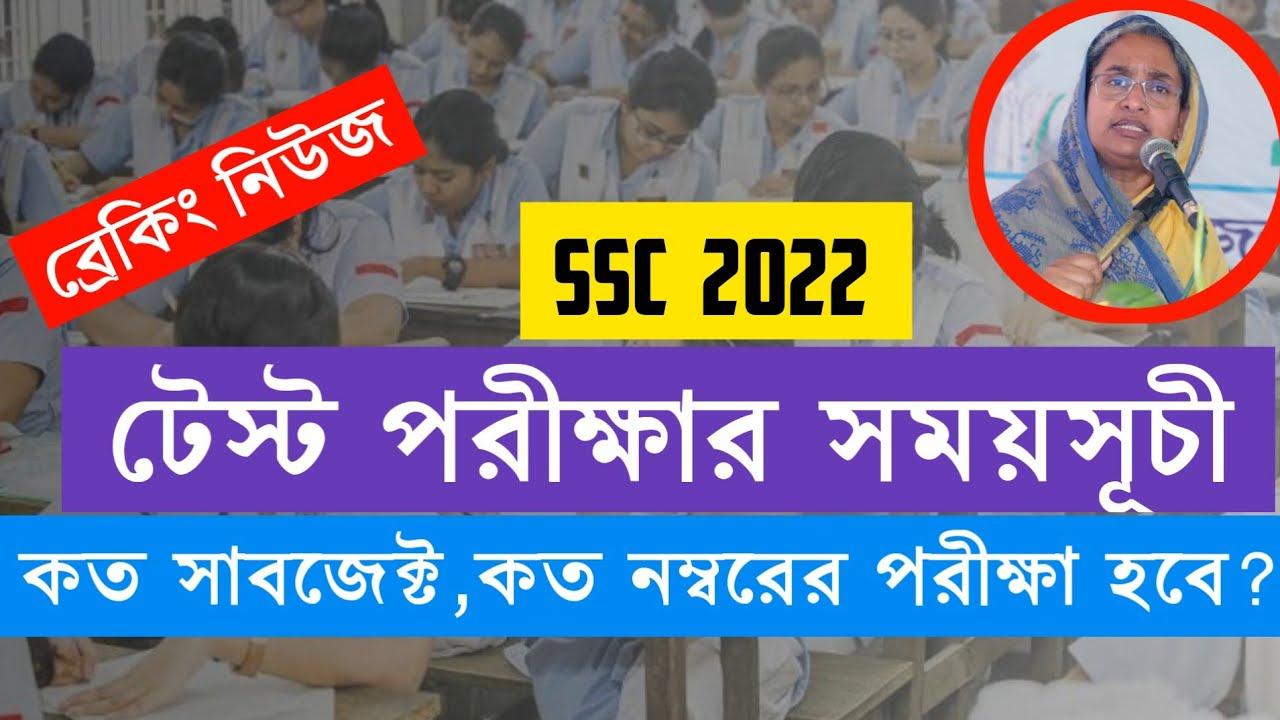 SSC 2022 টেস্ট পরীক্ষার তারিখ ঘোষণা | কতটি সাবজেক্টে কত নম্বরের পরীক্ষা হবে জানালো শিক্ষা মন্ত্রণালয়