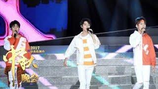 [2017中秋晚会]《加油!AMIGO》 演唱:TFBOYS | CCTV-4