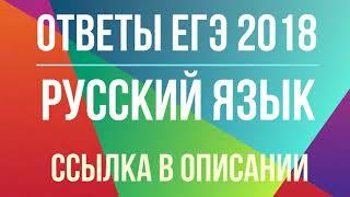 Ответы по ЕГЭ 2018 Русский язык