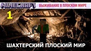 Шахтёрский Плоский Мир - (1) - Опасная Поверхность